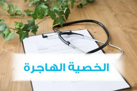 الخصية الهاجرة ، صورة ، الطب ، العلم