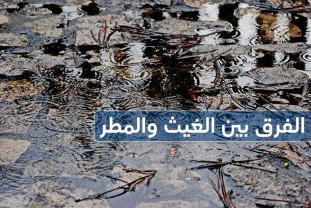 الفرق بين الغيث والمطر , صورة , الإسلام