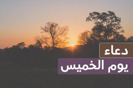 دعاء يوم الخميس مكتوب , مفاتيح الجِنان , أدعية إسلامية