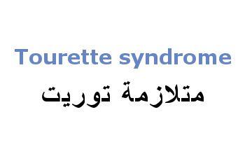 Tourette syndrome ، مرض توريت ، متلازمة توريت