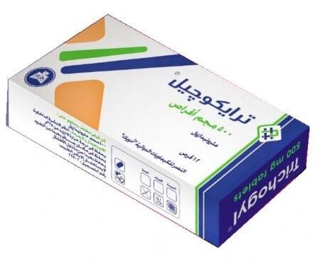صورة , عبوة , ترايكوجيل , دواء , أقراص , Trichogyl