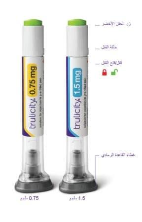 تروليسيتي Trulicity لعلاج مرض السكري النوع الثاني موقع المزيد