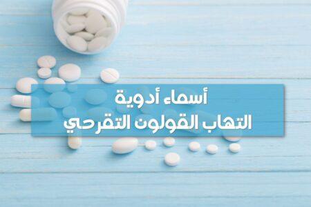 التهاب القولون التقرحي,أسماء الأدوية, Ulcerative colitis
