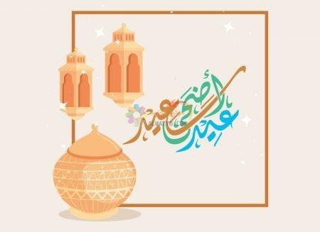 مسجات عيد الأضحى، تهاني العيد، Eid al-Adha ، مسجات العيد، عيد مبارك، صور العيد، عيد أضحى مبارك