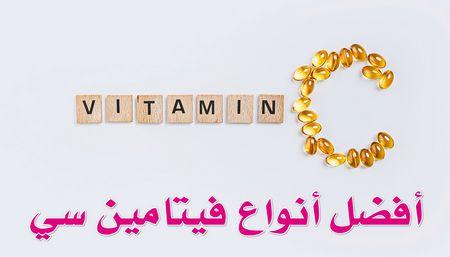 أفضل أنواع فيتامين سي , Vitamin C