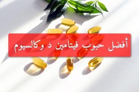 أفضل حبوب فيتامين د وكالسيوم
