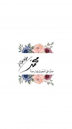 خلفيات اللهم صل على محمد وآل محمد