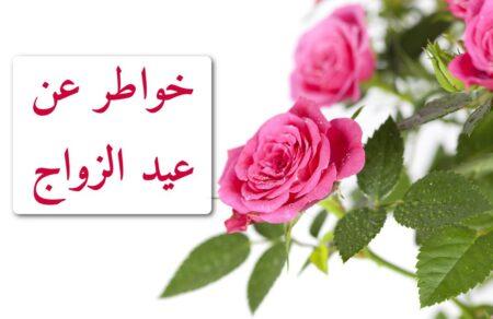 خواطر عن عيد الزواج للزوج والزوجة