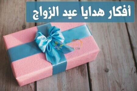 أفكار هدايا عيد الزواج, هدايا للزوجة , هدية للزوج