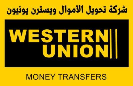 شركة تحويل الأموال , ويسترن يونيون , Western Union