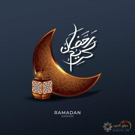 رسائل وصور عن شهر رمضان