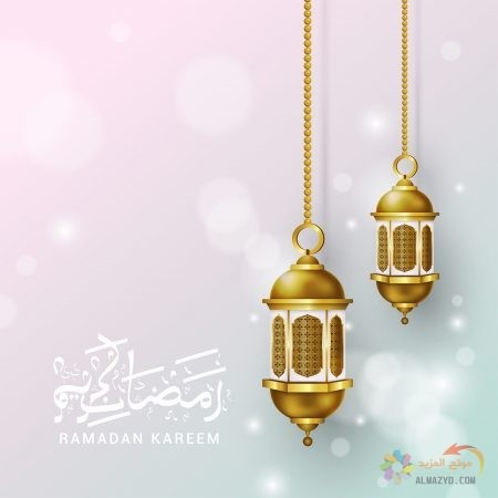 اجمل الصور عن شهر رمضان