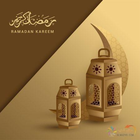 احلى الصور عن شهر رمضان