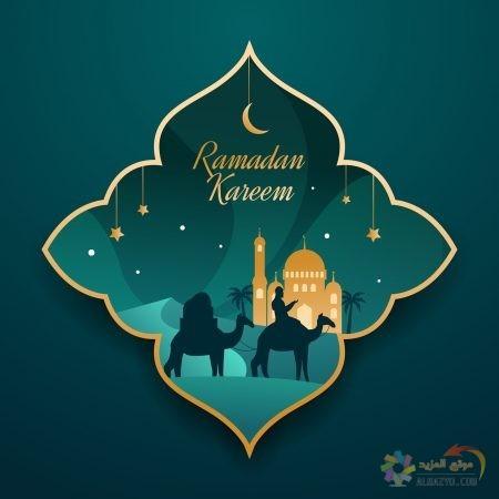 كلمات وصور عن شهر رمضان