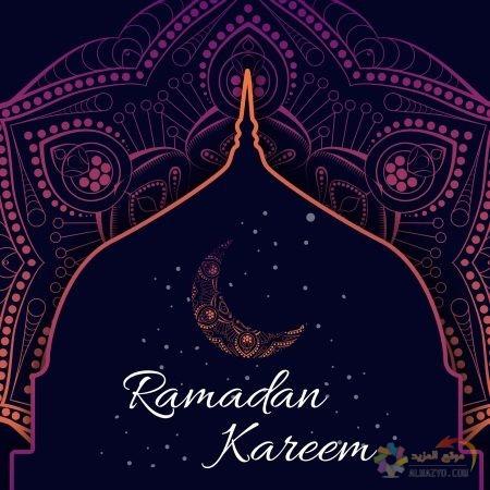 اقوال وصور عن شهر رمضان