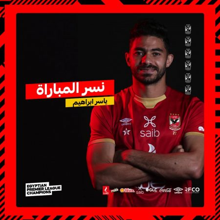 نسر المباراة , ياسر إبراهيم