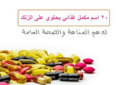 مكمل غذائي , الزنك , مكملات غذائية , Zinc supplement