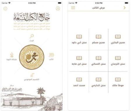 تطبيق جامع الكتب التسعة , تطبيقات رمضان