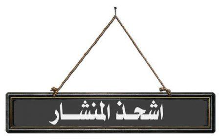 اشحذ المنشار
