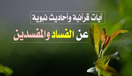 آيات قرآنية وأحاديث نبوية عن الفساد والمفسدين