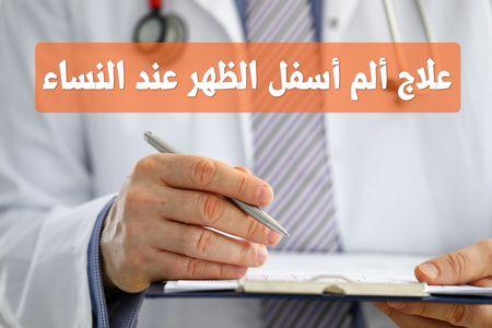 علاج ألم أسفل الظهر عند النساء
