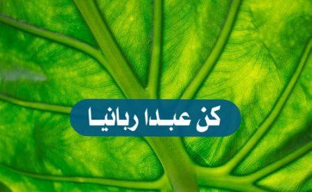 عبدا ربانيا , رضا الله , الجنة