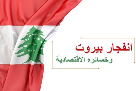انفجار بيروت , الوضع الاقتصادي , لبنان, انفجار مرفأ بيروت