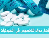 أفضل دواء للتخسيس في الصيدليات , أدوية إنقاص الوزن، علاج السمنة