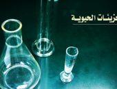 الجزيئات الحيوية , biomolecules