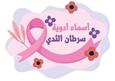 أسماء أدوية سرطان الثدي , breast cancer