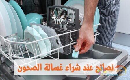 شراء غسالة الصحون , buy dishwasher , صورة