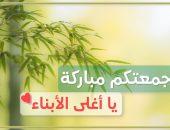 دعاء لأولادي يوم الجمعة , جمعة مباركة , أدعية إسلامية
