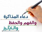 دعاء المذاكرة والفهم والحفظ والتركيز , أدعية للاختبارات, دعوات للامتحان
