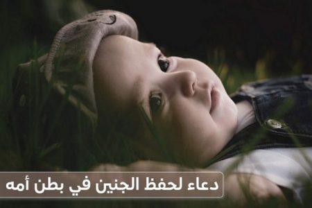 دعاء لحفظ الجنين في بطن أمه , أدعية إسلامية