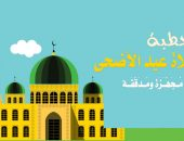 خطبة صلاة عيد الأضحى