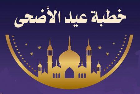 خطبة عيد الأضحى مشكولة جاهزة