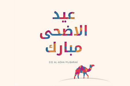 عيد الأضحى، تهاني العيد ، صورة