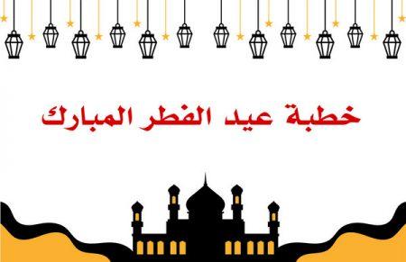 خطبة عيد الفطر المبارك