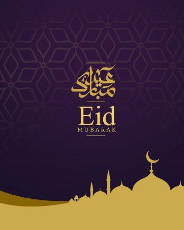 أحلى خلفيات للهاتف , عيد الفطر , عيد مبارك