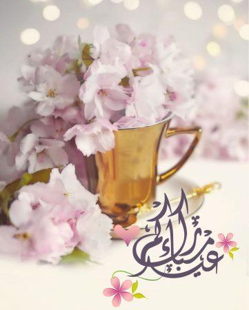 صور مكتوب عليها عيدكم مبارك