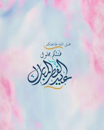بطاقة مكتوب عليها تقبل الله طاعاتكم؛ نهنئكم بحلول عيد الفطر المبارك