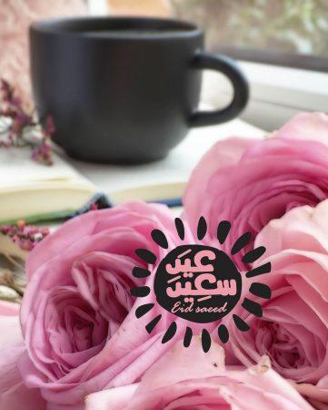 بطاقة مكتوب عليها عيد سعيد - Eid Saeed