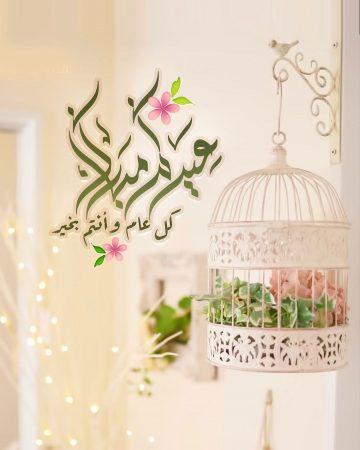 خلفية للعيد مكتوب عليها عيد مبارك