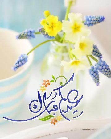 صورة غلاف فيس بوك صورة جميلة مكتوب عليها عيد مبارك