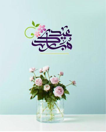 خلفية واتساب جميلة مكتوب عليها عيدكم مبارك