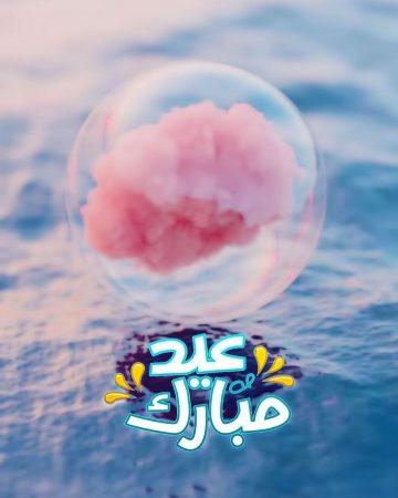 صورة جميلة مكتوب عليها عيد مبارك