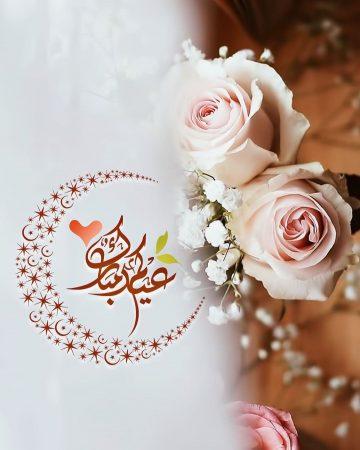 خلفية عن العيد مكتوب عليها عيد مبارك