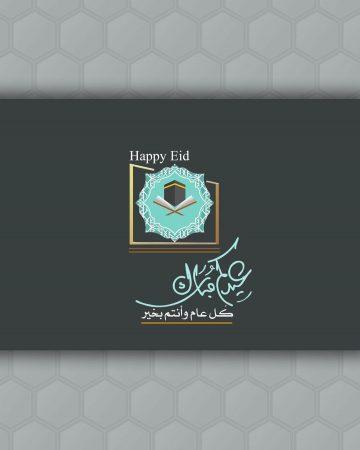 خلفية واتساب عن العيد مكتوب عليها عيد مبارك