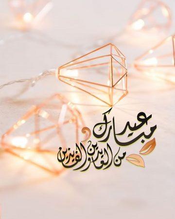 خلفية واتساب حلوة عن العيد مكتوب عليها عيد مبارك