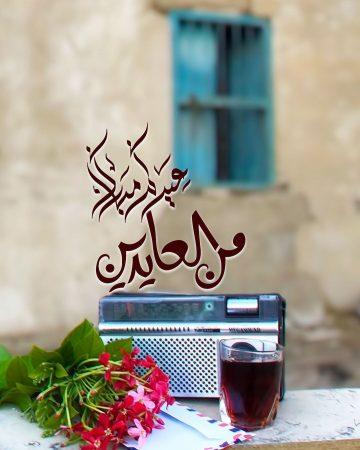 أحلى خلفية واتس آب عن العيد مكتوب عليها عيد مبارك